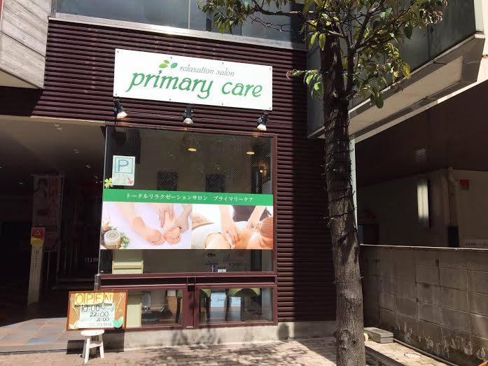 プライマリーケア新潟駅前店