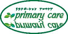 primary care(プライマリーケア)|新潟市・古町リラクゼーションサロン